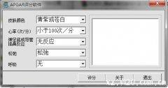 Apgar评分软件下载