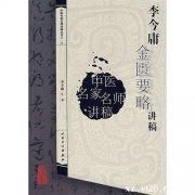 中医讲稿系列李今庸金匮要略讲稿完整版