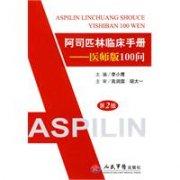 阿司匹林临床手册第二版[药学]完整版