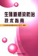 生殖道感染防治技术指南[妇产科学]