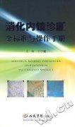 消化内镜诊断金标准与操作手册 第 1 卷