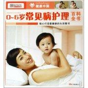 0-6岁常见病护理百科全书 新生儿常见病防治及日常护理