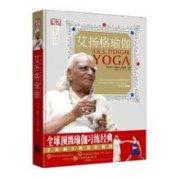 艾扬格瑜伽(全彩页详细图解)
