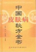 中国皮肤病秘方全书(徐三文 张志明 汪厚根)