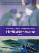 普通外科和急诊外科的核心问题_第3版中文版