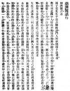 《慈济医话》第一卷 古籍扫描珍藏版