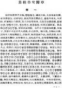 丛桂草堂医草 繁体字收藏版