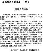 慈航集三元普济方.(清)王勋.扫描版