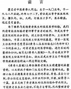 黄寿人医镜 病案整理和临床经验总结