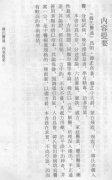 韩氏医通 影印珍藏版