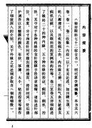 秘传眼科七十二症全书(明)袁学渊