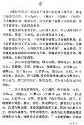 燕医传薪录(张子维)
