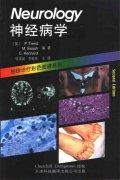 神经病学-张国威-2002-天津翻译出版社
