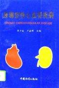 尿毒症性心血管疾病1995李少波,卢森辉