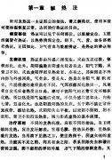 中医急症方精选(黄荣宗)