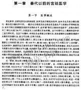 中国宫廷医学__(上卷)