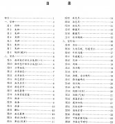 中医望诊技术
