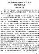 中医临床经验资料汇编(第一辑)