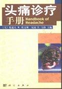 头痛诊疗手册
