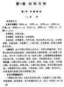 日本汉医名方选(王庆国)