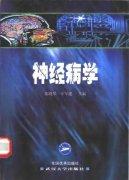 神经病学-张晓琴-2002-武汉大学出版社