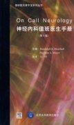 神经内科值班医生手册-第3版