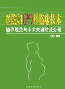 医院妇产科临床技术操作规范与手术