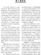 实用小儿心脏病学(第5版)(高清中文版)