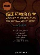 临床药物治疗学-儿科疾病(第八版)