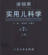 诸福棠实用儿科学(上下)第7版(胡亚美主编)