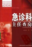 急诊科主任查房 石汉文(2010版)