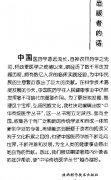 中国膏药学 (修订本)王光清