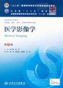 医学影像学(第7版) 国家级规划教材