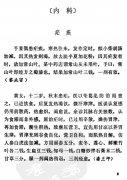 广东老中医医话医案.pdf