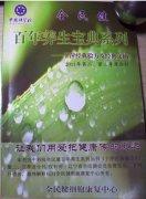 于萍经典验方及经典文摘2011年二、三季度合刊.PDF