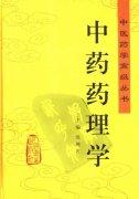 中药药理学(中医药学高级丛书).pdf