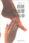 四肢显微血管外科学.pdf