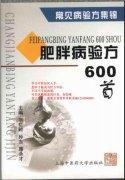 肥胖症验方600首.pdf
