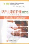 早产儿家庭护理全攻略;从医院到家庭.pdf