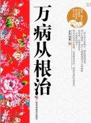 万病从根治(余浩 郑黎著).pdf