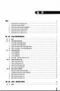 试验诊断学(第二版).pdf