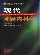 现代神经内科学.pdf