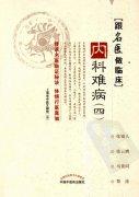 跟名医做临床―内科难病(四)(高清版).pdf
