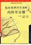 临床病例诊疗剖析 内科学分册.pdf