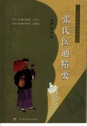 中医古籍临床新用丛书―张氏医通精要(清)(高清版).pdf