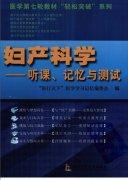 妇产科学:听课、记忆与测试_医行天下医学....pdf
