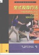 西方现代临床按摩系列―坐式按摩疗法(高清版).pdf
