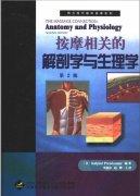 西方现代临床按摩系列―按摩相关的解剖学与生理学(高清版).pdf