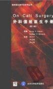 :外科值班医生手册 (第三版).pdf
