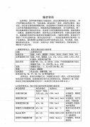 成都西医记忆技巧.pdf
